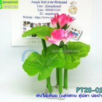 PT28-01 ต้นไม้เทียม ดอกบัวสีชมพู