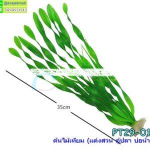 PT29-01 ต้นไม้เทียม สาหร่ายทะเลเขียว