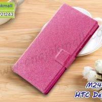 M2469-04 เคสฝาพับ HTC Desire816 สีกุหลาบชมพู