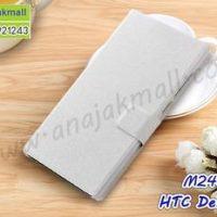 M2469-05 เคสฝาพับ HTC Desire816 สีขาว