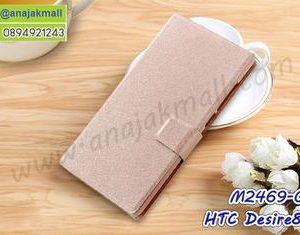 M2469-06 เคสฝาพับ HTC Desire816 สีชมพูเนื้อ