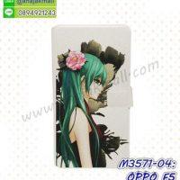 M3571-04 เคสหนัง Oppo F5 ลาย Anime04