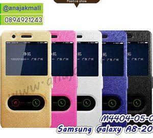 M4404 เคสโชว์เบอร์ Samsung A8 2018 (เลือกสี)