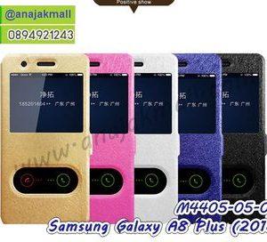 M4405 เคสโชว์เบอร์ Samsung Galaxy A8 Plus 2018 (เลือกสี)