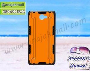 M4448-03 เคสแข็งดำ Huawei Y7 ลาย Orange Robot