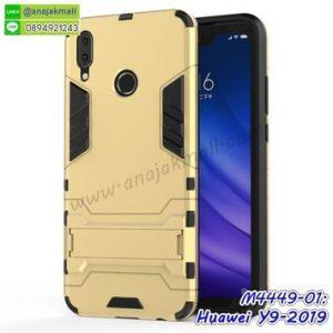 M4449-01 เคสโรบอทกันกระแทก Huawei Y9 2019 สีทอง