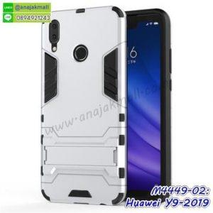 M4449-02 เคสโรบอทกันกระแทก Huawei Y9 2019 สีเงิน
