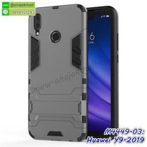 M4449-03 เคสโรบอทกันกระแทก Huawei Y9 2019 สีเทา
