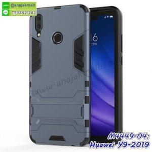 M4449-04 เคสโรบอทกันกระแทก Huawei Y9 2019 สีนาวี