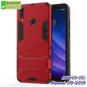 M4449-05 เคสโรบอทกันกระแทก Huawei Y9 2019 สีแดง