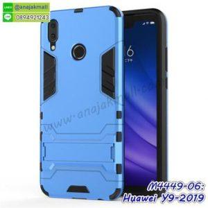 M4449-06 เคสโรบอทกันกระแทก Huawei Y9 2019 สีฟ้า