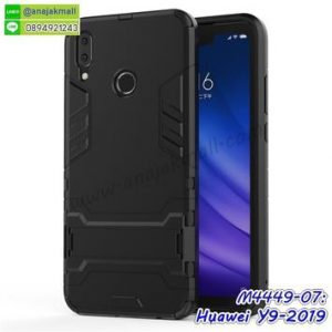 M4449-07 เคสโรบอทกันกระแทก Huawei Y9 2019 สีดำ