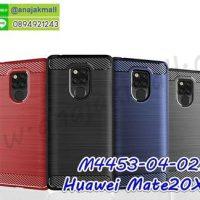 M4453 เคสยางกันกระแทก Huawei Mate20X (เลือกสี) (ซื้อ 1 แถม 1)