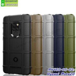 M4460 เคสยางกันกระแทก Huawei Mate20 (เลือกสี)