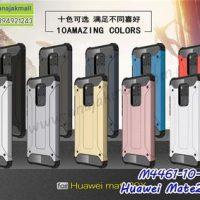 M4461 เคสกันกระแทก Huawei Mate20X Armor (เลือกสี) (ซื้อ 1 แถม 1)