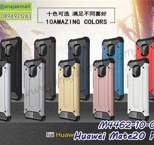 M4462 เคสกันกระแทก Huawei Mate20 Pro Armor (เลือกสี) (ซื้อ 1 แถม 1)