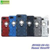 M4466 เคสกันกระแทก Huawei Honor10 หลังแหวน (เลือกสี) (ซื้อ 1 แถม 1)