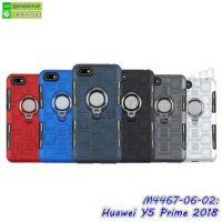 M4467 เคสยางกันกระแทก Huawei Y5 Prime 2018 หลังแหวน (เลือกสี)