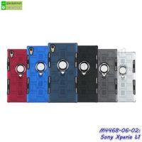 M4468 เคสกันกระแทก Sony Xperia L1 หลังแหวน (เลือกสี)