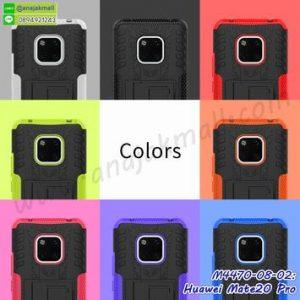 M4470 เคสทูโทนกันกระแทก Huawei Mate20 Pro (เลือกสี) (ซื้อ 1 แถม 1)