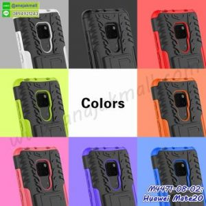 M4471 เคสทูโทนกันกระแทก Huawei Mate20 (เลือกสี) (ซื้อ 1 แถม 1)