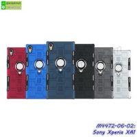 M4472 เคสกันกระแทก Sony Xperia XA1 หลังแหวน (เลือกสี) (ซื้อ 1 แถม 1)