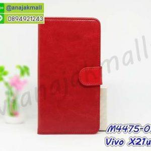 M4475-01 เคสฝาพับไดอารี่ Vivo X21UD สีแดงเข้ม