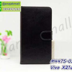 M4475-02 เคสฝาพับไดอารี่ Vivo X21UD สีดำ