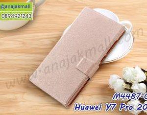 M4487-06 เคสฝาพับ Huawei Y7 Pro 2018 สีชมพูเนื้อ