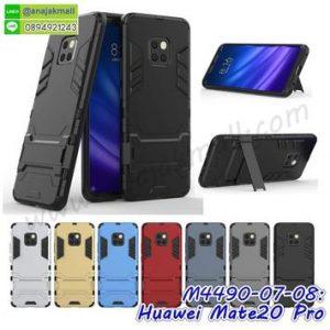 M4490 เคสโรบอทกันกระแทก Huawei Mate20 Pro (เลือกสี) (ซื้อ 1 แถม 1)