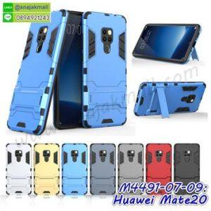 M4491 เคสโรบอทกันกระแทก Huawei Mate20 (เลือกสี) (ซื้อ 1 แถม 1)