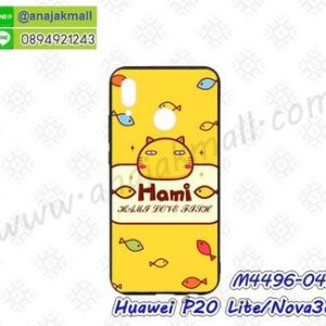 M4496-04 เคสขอบยาง Huawei P20 Lite/Nova3e ลาย Hami