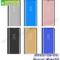 M4497 เคสฝาพับ Huawei Mate20 เงากระจก (เลือกสี)