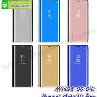 M4498 เคสฝาพับ Huawei Mate20 Pro เงากระจก (เลือกสี)