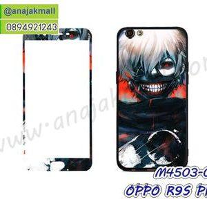 M4503-01 ฟิล์มกระจกลายการ์ตูน OPPO R9S Plus พร้อมเคสยาง ลาย Ghoul
