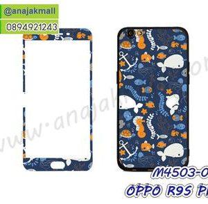 M4503-04 ฟิล์มกระจกลายการ์ตูน OPPO R9S Plus พร้อมเคสยาง ลาย Blue Sea