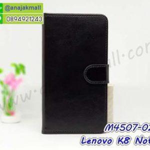 M4507-02 เคสฝาพับไดอารี่ Lenovo K8 Note สีดำ