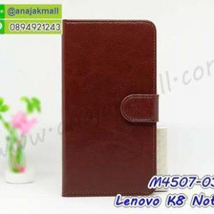 M4507-03 เคสฝาพับไดอารี่ Lenovo K8 Note สีน้ำตาล