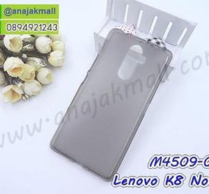 M4509 เคสยาง Lenovo K8 Note สีเทา