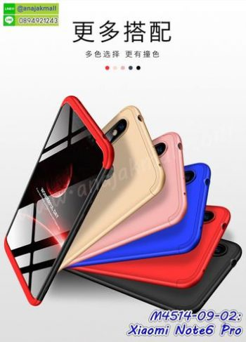 M4514 เคสประกบหัวท้ายไฮคลาส Xiaomi Redmi Note6Pro (เลือกสี)