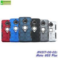 M4517 เคสกันกระแทก Moto G5s Plus หลังแหวน (เลือกสี)