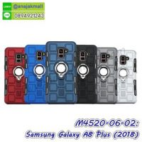 M4519 เคสกันกระแทก Samsung A8 2018 หลังแหวน (เลือกสี)