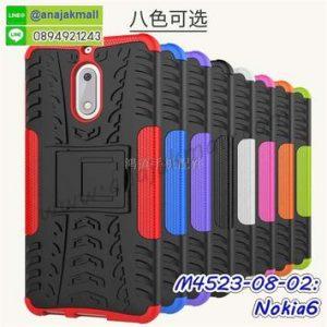 M4523 เคสทูโทนกันกระแทก Nokia6 (เลือกสี)