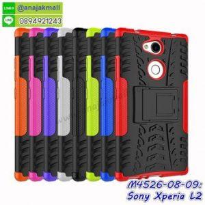 M4526 เคสทูโทนกันกระแทก Sony Xperia L2 (เลือกสี)