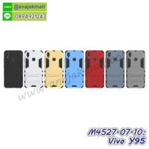M4527 เคสโรบอทกันกระแทก Vivo Y95 (เลือกสี)