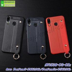 M4538 เคสยาง Asus ZenFone5-ZE620KL/ZenFone5z-ZS620KL หลังคล้องมือ (เลือกสี)