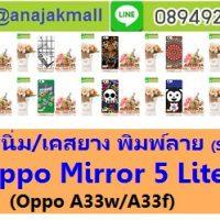 M2119-S04 เคสยาง OPPO Mirror 5 Lite พิมพ์ลาย Set04