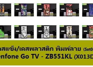 M3039-S04 เคสแข็ง Asus Zenfone GO-ZB551KL พิมพ์ลาย Set04