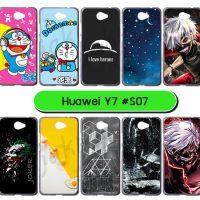 M3336-S07 เคสยาง Huawei Y7 พิมพ์ลาย Set07 (เลือกลาย)