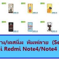 M3391-S04 เคสยาง Xiaomi Redmi Note 4 (SD) ลายการ์ตูน Set04
